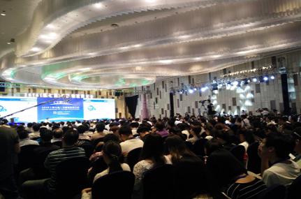 物联网大会2.png